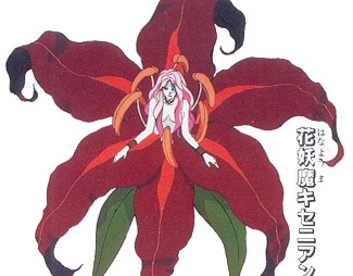 The Xenian Flower a villain from Sailor Moon R,