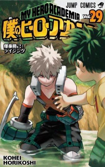 The cover to the upcoming cover to volume 29 of My Hero Academia